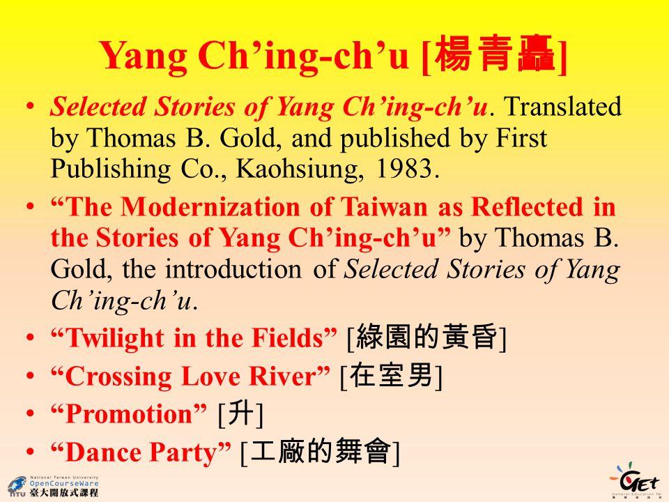 Yang Ch'ing-ch'u [楊青矗]